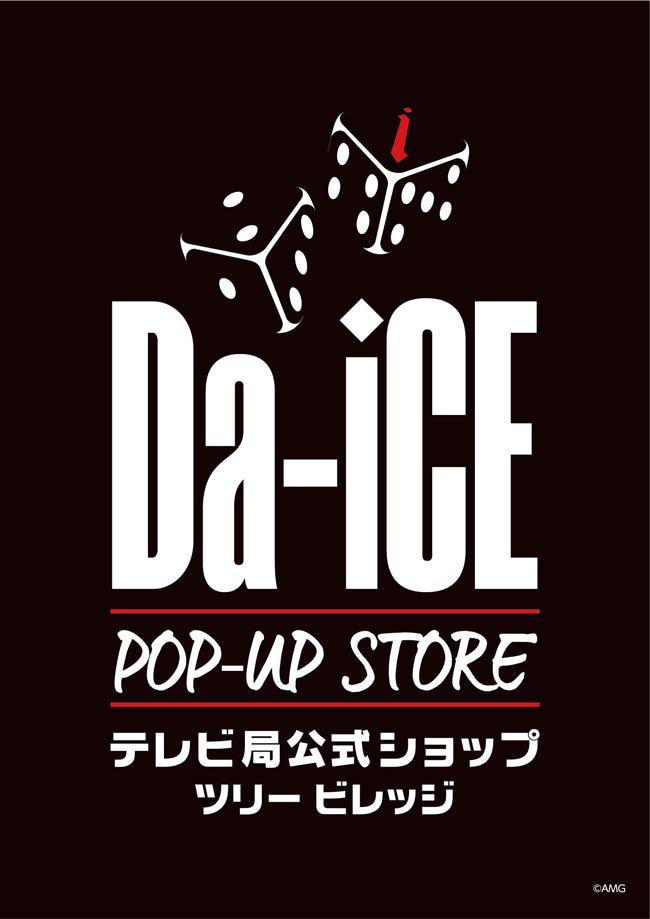 Da-iCE_shop650.jpg