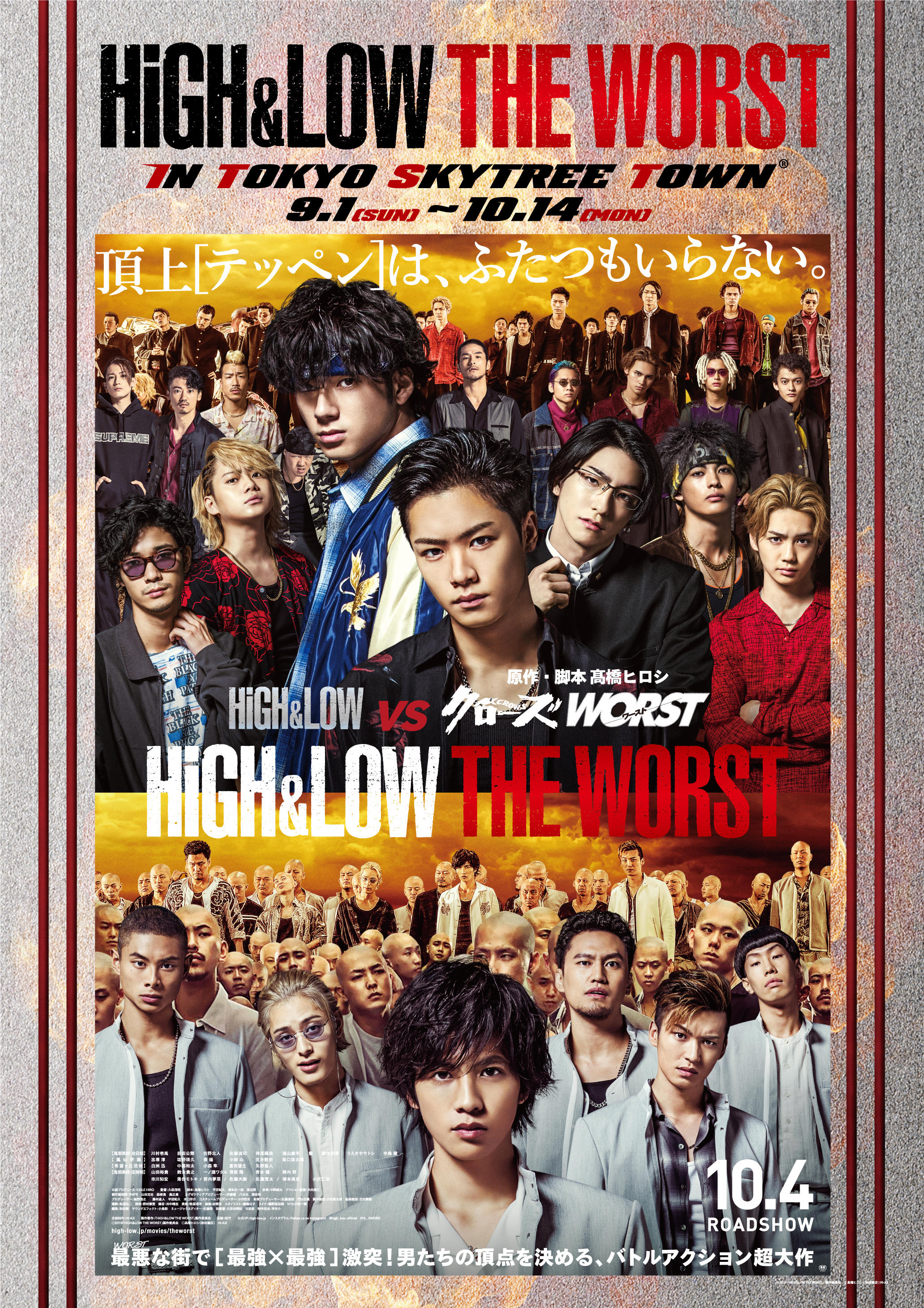 【ポスター画像】HiGH&LOW THE WORST.jpg