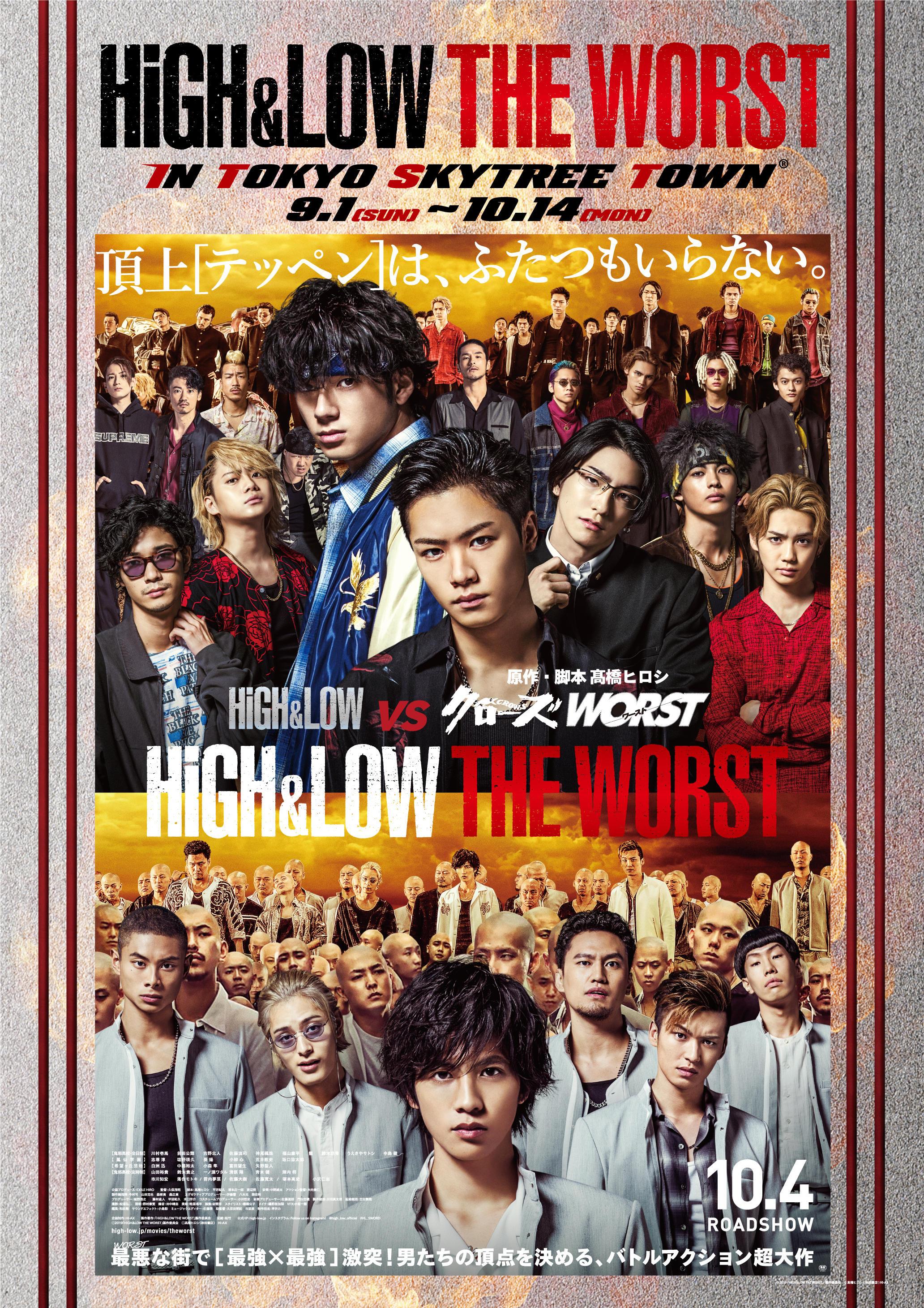 【ポスター画像】HiGH&LOW THE WORST.jpg