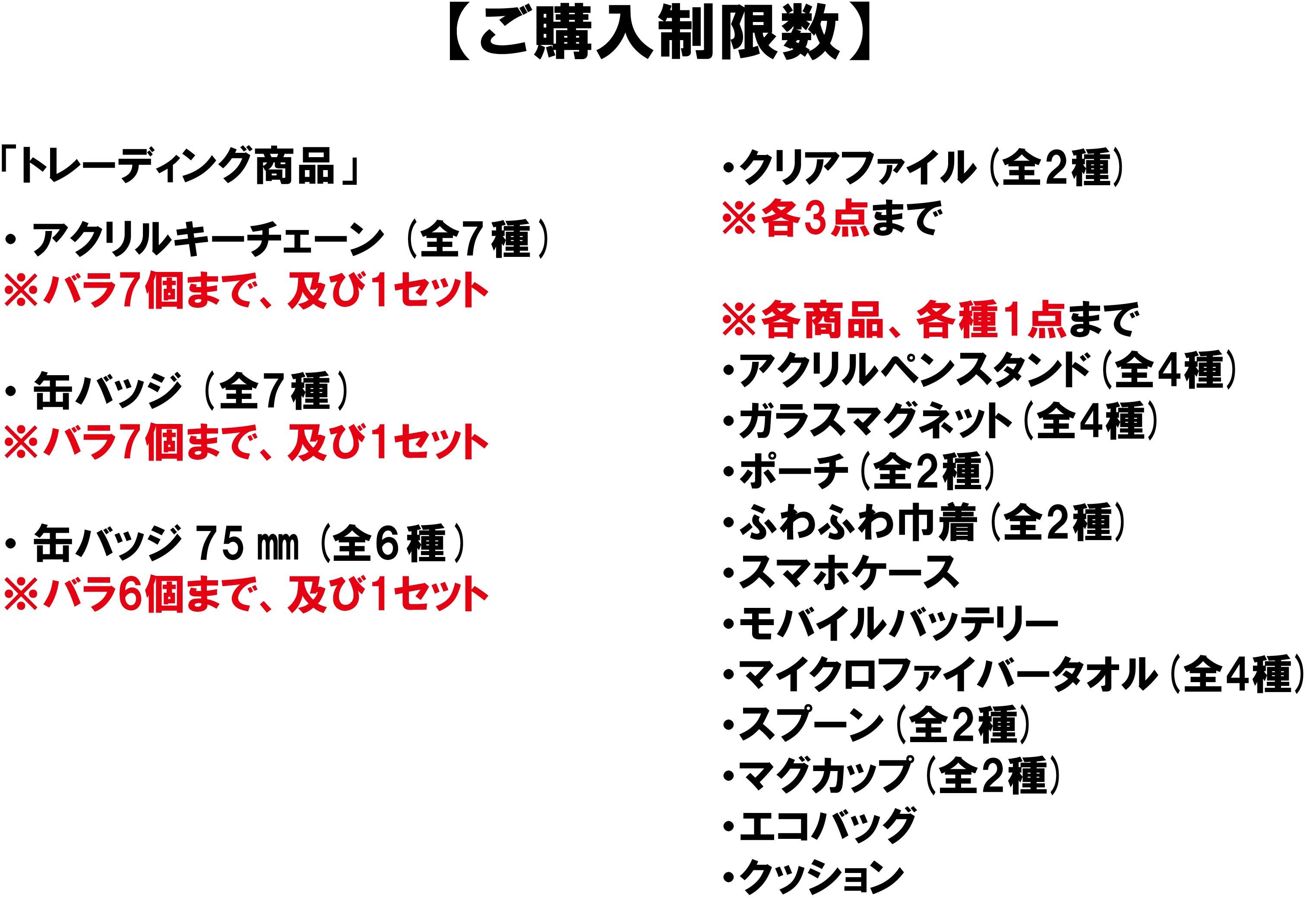 singekiメニュー.jpg