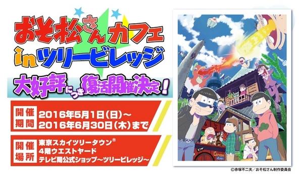 [Anime]Osomatsusan Cafe in Tokyo Sky Tree(東京) @ 東京スカイツリー |  |  |